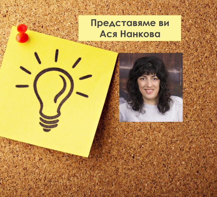 asya nankova_vodeshta snimka_3